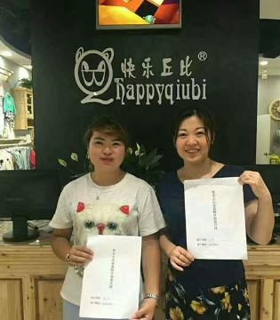 快乐丘比品牌童装陕西战略合作伙伴成功签约西安龙首专卖店