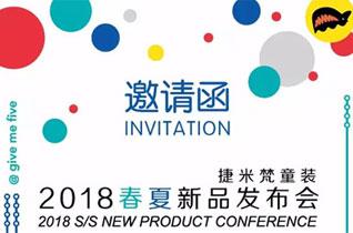 捷米梵龙8国际娱乐官网 2018春夏新品订货会进入倒计时啦