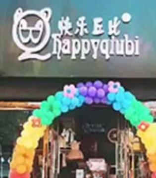 热烈祝贺快乐丘比品牌童装西安神木专卖店隆重开业