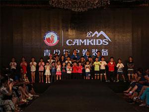 CAMKIDS 2018春夏新品发布会现场来袭