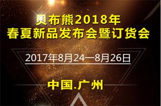 贝布熊2018春夏季新品发布会暨订货会即将举行