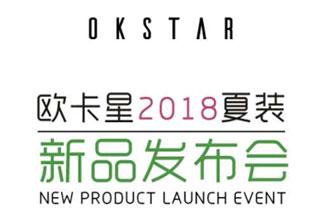 OKSTAR欧卡星品牌龙8国际娱乐官网2018夏装新品发布会即将启幕