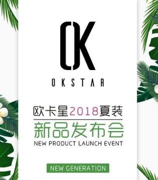 OKSTAR欧卡星品牌童装2018夏装新品发布会即将启幕