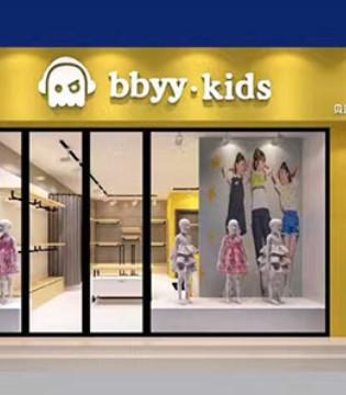 BBYY贝贝依依时尚童装品牌强势进驻香格里拉市场