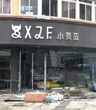 小资范BXZF品牌童装安徽宿州新店即将盛装亮相 敬请期待