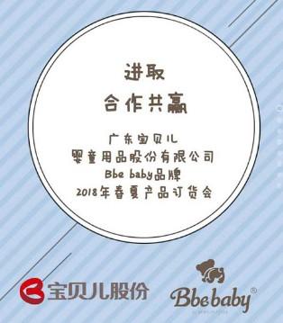 广东宝贝儿股份Bbe baby18年春夏新品发布会