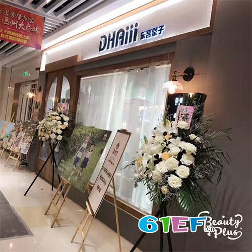 DHAiii东宫皇子品牌童装强势入驻温州大象城 新店盛装亮相