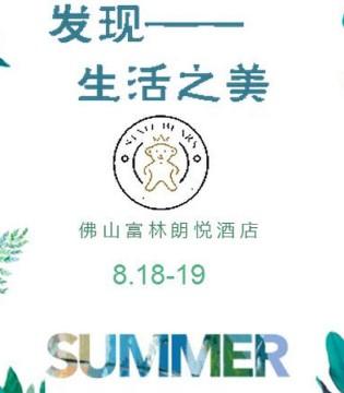 """""""发现――生活之美""""态熊2018年春夏新品订货会"""