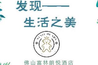 """""""发现——生活之美""""态熊2018年春夏新品订货会"""