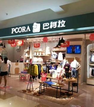 巴柯拉PCORA品牌童装湖北当阳市专卖店即将开业
