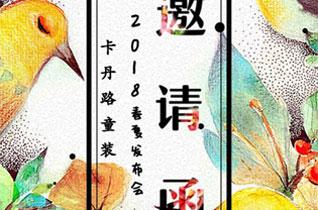 cardanro卡丹路童装2018春季新品发布会即将华丽揭幕