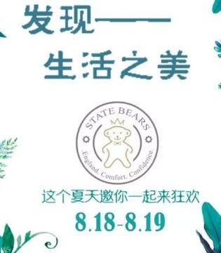 态熊2018春夏新品发布会即将华丽揭幕