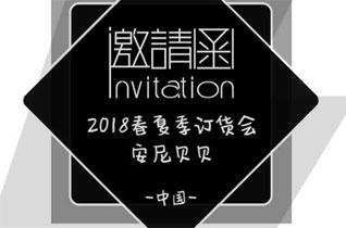 安尼贝贝龙8国际娱乐官网2018春夏新品发布会暨订货会即将举行