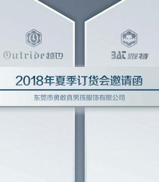 Outride&BAT 2018夏季订货会邀请您共创未来