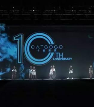CATGOGO十周年盛典暨2018春夏大秀盛大举行