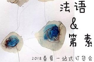 """""""法语&第素""""2018春夏新品发布会暨订货会预告"""