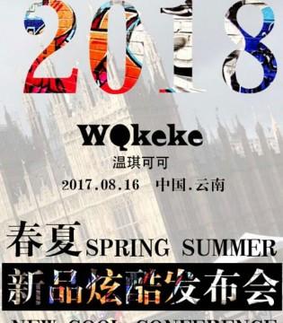 温琪可可童装2018春夏新品订货会将在云南站举行