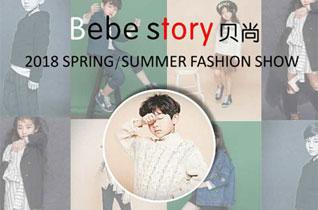 """Bebe story贝尚18年春夏""""逆光""""主题订货会即将开始"""