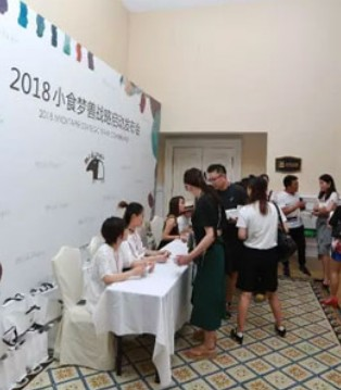 2018小食梦兽童装品牌战略发布启动仪式