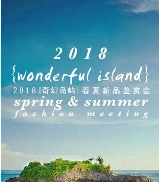 KKI安娜与艾伦2018春夏新品鉴赏会进入倒计时