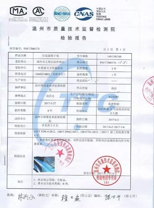 艾艾屋童装产品顺利通过漳州市工商行政管理局质量抽查