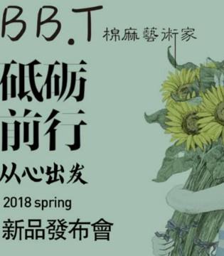BB.T蚌蚌唐童装2018春季新品发布会即将来临