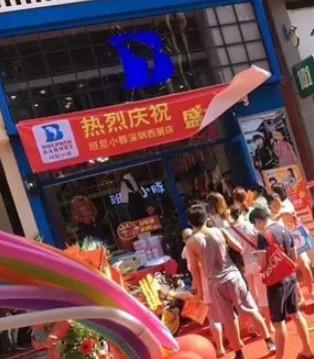 鎏金八月 班尼小豚深圳西丽店火热开业