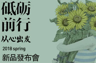 BB.T蚌蚌唐龙8国际娱乐官网2018春季新品发布会即将来临