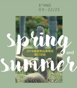私品堂2018新品发布会暨订货会广州站即将开启