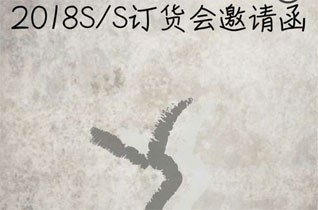垠知龙8国际娱乐官网2018春夏订货会将在杭州举行