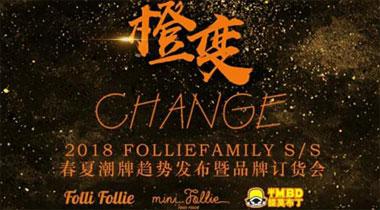 FolliFollie 2018-S/S春夏潮牌趋势发布会暨订货会