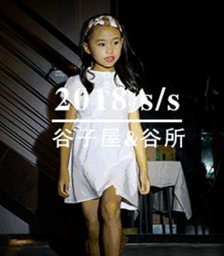 谷子屋GUZIWU童装2018春夏新品发布会&谷所GUSUO品鉴会