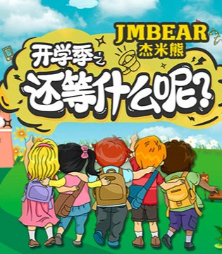 JMBEAR杰米熊品牌童装小课堂开课 必备的开学季潮搭