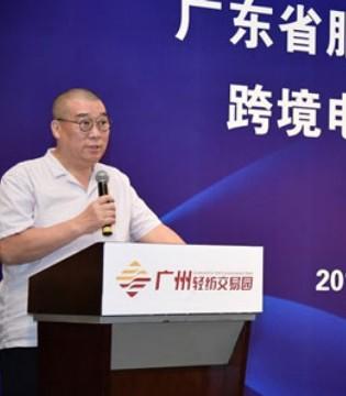 广东服装服饰行业协会跨境电商供应链分会成立