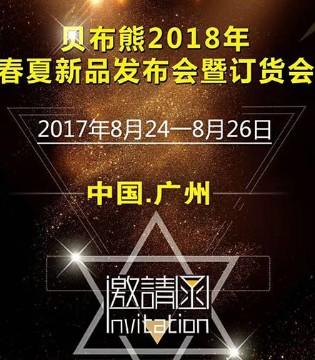 贝布熊童装品牌2018春夏新品发布会暨招商会花絮大放送