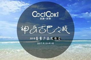 匠新·赢销—可趣可奇2018春夏新品发布会邀请函