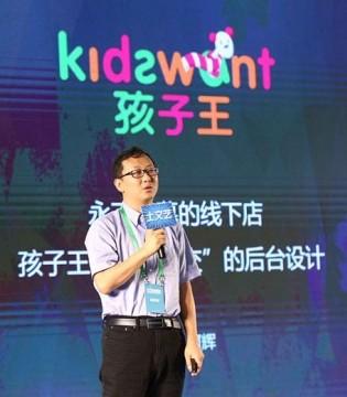 孩子王何辉:永不落幕的线下店 三重社交的后台设计