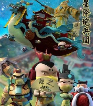 动画《星际炮兵团》将筹拍同名动画大电影