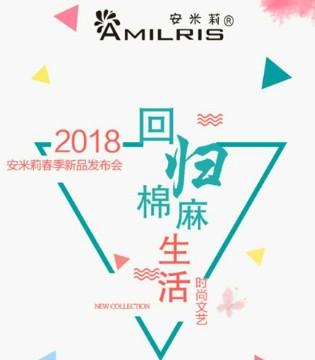 安米莉童装2018年春季订货会第一站将在沈阳举行