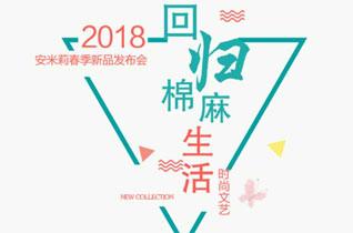 安米莉龙8国际娱乐官网2018年春季订货会第一站将在沈阳举行