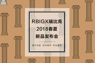 RBIGX瑞比克2018春夏新品发布会即将开启