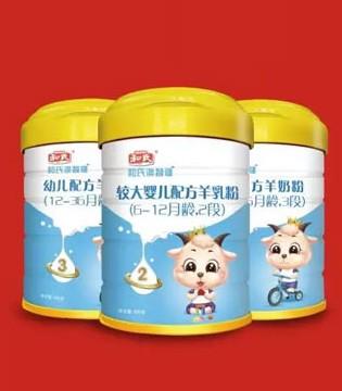 和氏澳智健――百分百纯羊乳清蛋白配方羊奶粉