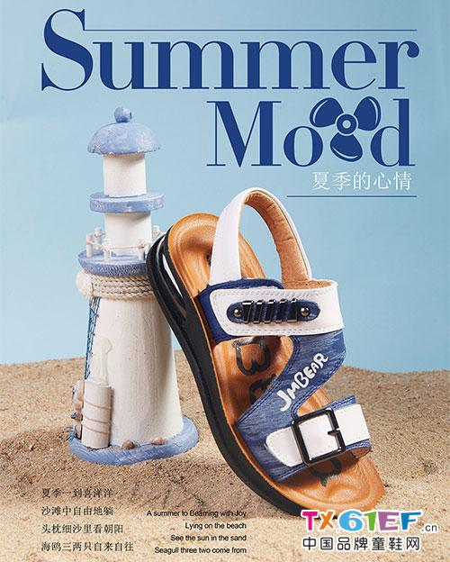喜欢夏天 更喜欢JMBEAR杰米熊品牌2017夏季童鞋