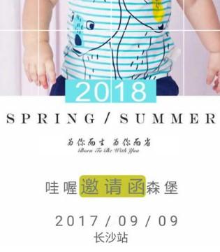 哇喔森堡童装2018春夏招商会将在长沙举行