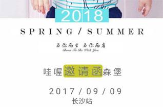 哇喔森堡龙8国际娱乐官网2018春夏招商会将在长沙举行