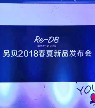 祝贺Re-DB另贝2018春夏订货会圆满落幕