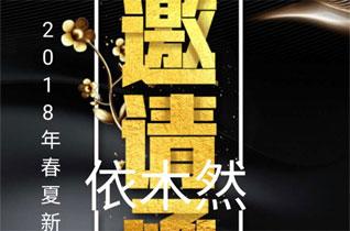 依木然龙8国际娱乐官网2018春夏订货会即将震撼来袭