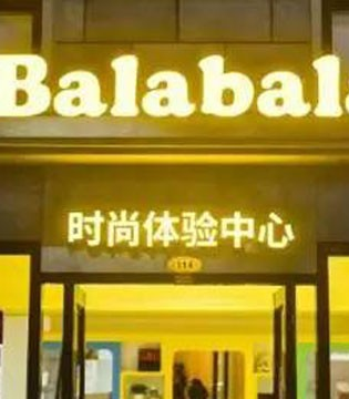 巴拉巴拉儿童业态亮相上海国际商业年会 聚焦渠道升级