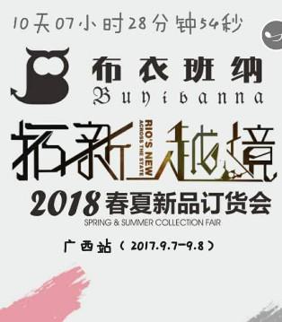 布衣班纳品牌2018春夏新品订货会广西站即将启幕