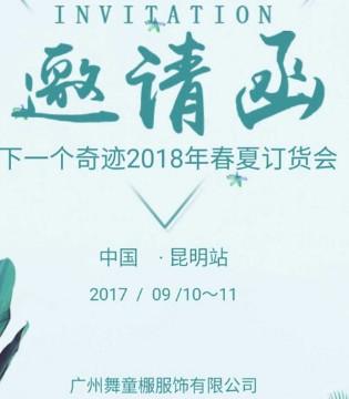 下一个奇迹童装2018春夏订货会将在云南举行